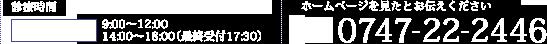 [診療時間]月・火・金・土 |9:00~12:00 14:00~18:00(最終受付17:30) ホームページを見たとお伝えください 0747-22-2446