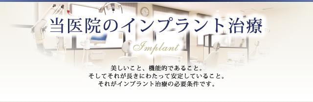 当医院のインプラント治療 Implant  美しいこと、機能的であること。 そしてそれが長きにわたって安定していること。 それがインプラント治療の必要条件です。